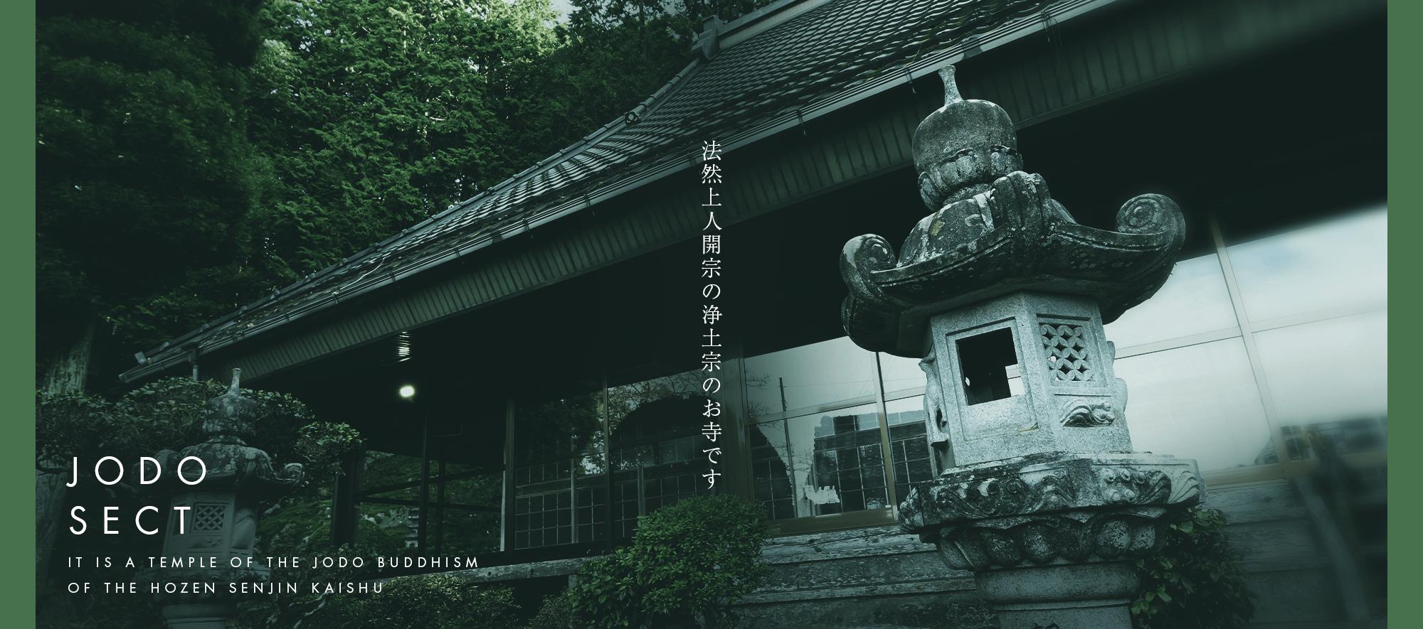 法然上人間宗の浄土宗のお寺です