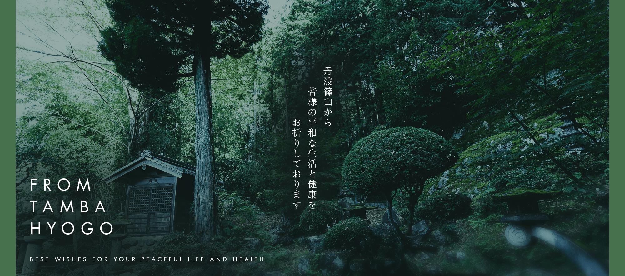 丹波篠山から皆様の平和な生活と健康をお祈りしております